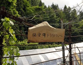 田沢湖トラウトファーム(ランドクリエイト)